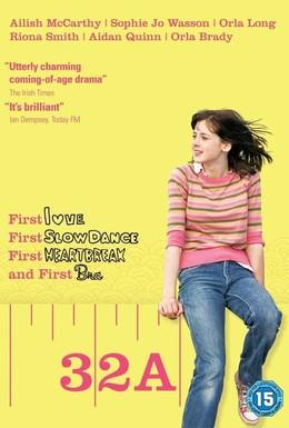 Постер фильма Нулевой размер (2007)