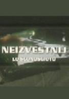 Неизвестный (1993)
