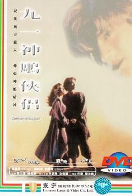Постер фильма Спаситель души (1991)