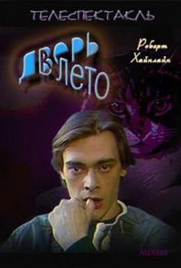 Постер фильма Дверь в лето (1992)