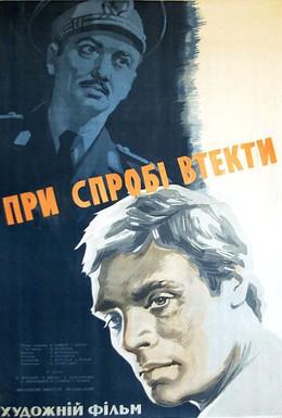 Постер фильма При попытке к бегству (1965)