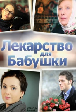 Постер фильма Лекарство для бабушки (2011)