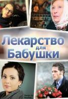 Лекарство для бабушки (2011)