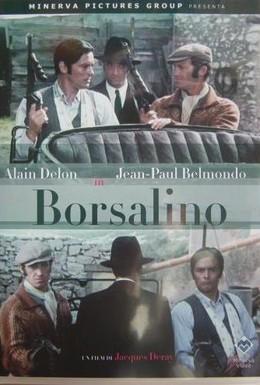 Постер фильма Борсалино (1970)