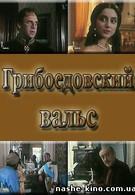 Грибоедовский вальс (1995)