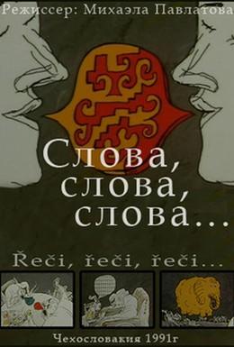 Постер фильма Слова, слова, слова (1991)