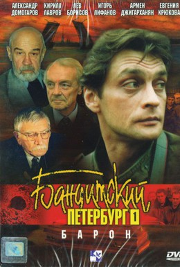 Постер фильма Бандитский Петербург: Барон (2000)