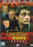 Бандитский Петербург: Барон (2000)