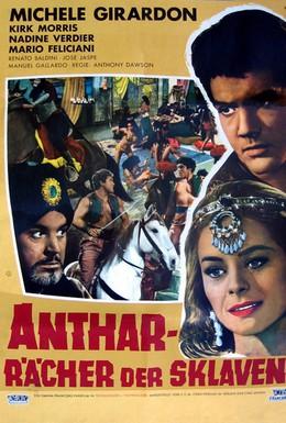 Постер фильма Антар непобедимый (1964)