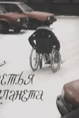Постер фильма Третья планета (1991)
