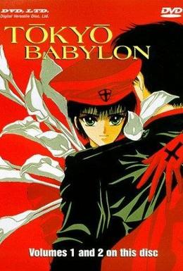 Постер фильма Токио – Вавилон (1992)