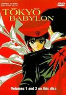 Токио – Вавилон (1992)