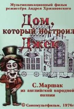 Постер фильма Дом, который построил ЖЭК (2008)