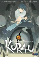 Курау: Призрак воспоминаний (2004)