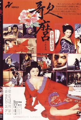Постер фильма Мир Утамаро (1977)