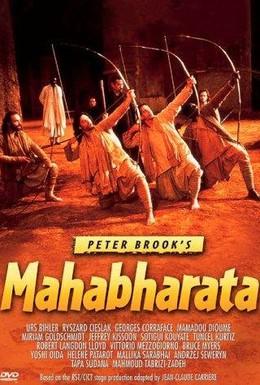 Постер фильма Махабхарата (1990)