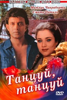 Постер фильма Танцуй, танцуй (1987)