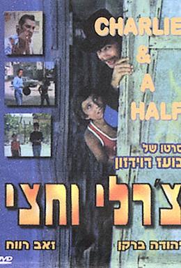 Постер фильма Чарли с половиной (1974)