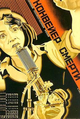 Постер фильма Конвейер смерти (1932)