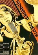 Конвейер смерти (1932)