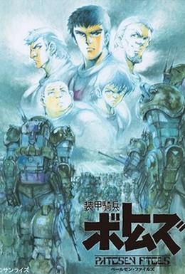 Постер фильма Бронированные воины Вотомы: Файлы Пэйлсэна (2007)