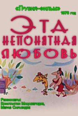 Постер фильма Эта непонятная любовь (1976)