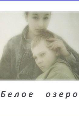 Постер фильма Белое озеро (1992)