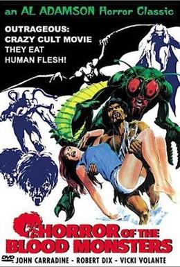 Постер фильма Ужас кровавых монстров (1970)