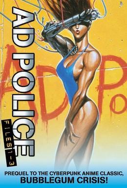 Постер фильма Передовая полиция (1990)