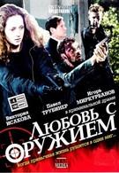 Любовь с оружием (2012)