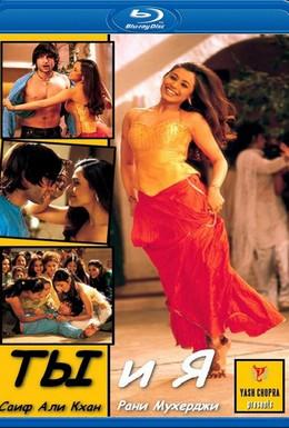 Постер фильма Ты и я (2004)