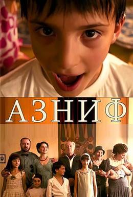 Постер фильма Азниф (2010)