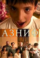 Азниф (2010)