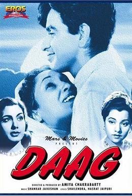 Постер фильма Клеймо позора (1952)