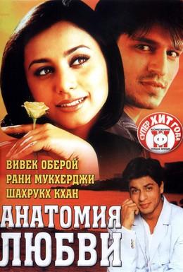 Постер фильма Анатомия любви (2002)