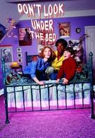 Не заглядывай под кровать (1999)