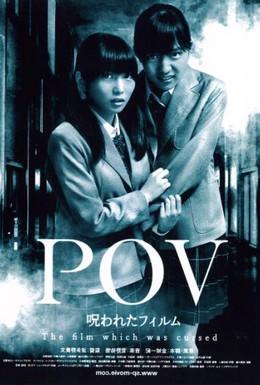 Постер фильма Проклятое видео (2012)