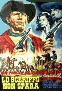 Постер фильма Шериф, который не стреляет (1965)