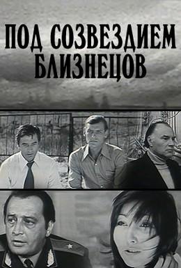 Постер фильма Под созвездием Близнецов (1979)