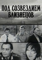 Под созвездием Близнецов (1979)