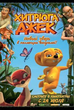 Постер фильма Хитрюга Джек (2007)
