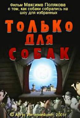 Постер фильма Только для собак (2001)