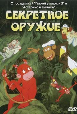 Постер фильма Секретное оружие (1995)
