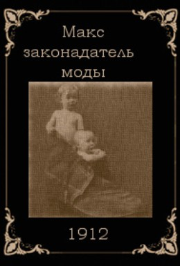 Постер фильма Макс — законодатель мод (1912)