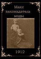 Макс — законодатель мод (1912)