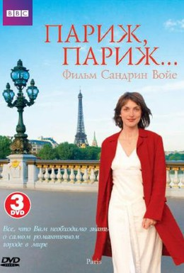 Постер фильма BBC: Париж, Париж (2008)