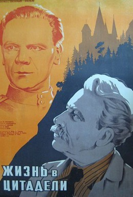 Постер фильма Жизнь в цитадели (1947)