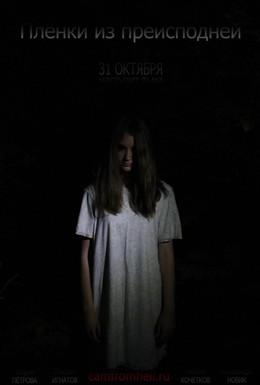 Постер фильма Плёнки из преисподней (2012)