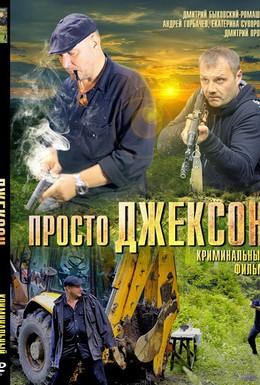 Постер фильма Просто Джексон (2012)