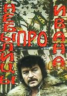 Небылицы про Ивана (1990)